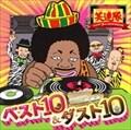 ベスト10&ダスト10 〜Selected by DJヨンコン〜 (2枚組 ディスク1)
