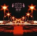 【CDシングル】舞夢〜マイム〜メイドVer(タイプA)