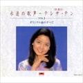 永遠の歌声 vol.1-オリジナル曲のすべて- (3枚組 ディスク3)