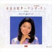 永遠の歌声 vol.1-オリジナル曲のすべて- (3枚組 ディスク1)