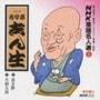 NHK落語名人選1 五代目 古今亭志ん生 黄金餅・火焔太鼓