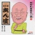 NHK落語名人選3 五代目 古今亭志ん生 淀五郎・藁人形
