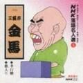 NHK落語名人選5 三代目 三遊亭金馬 孝行糖・藪入り