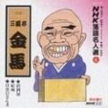 NHK落語名人選6 三代目 三遊亭金馬 居酒屋・紀州・目黒のさんま