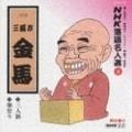 NHK落語名人選8 三代目 三遊亭金馬 三人旅・佃祭り