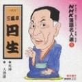 NHK落語名人選9 六代目 三遊亭圓生 死神・一人酒盛
