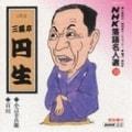 NHK落語名人選10 六代目 三遊亭圓生 小言幸兵衛・百川