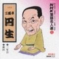 NHK落語名人選11 六代目 三遊亭圓生 三年目・鰍沢