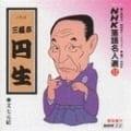 NHK落語名人選12 六代目 三遊亭圓生 文七元結