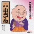 NHK落語名人選47 五代目 柳家小さん 宿屋の富・たぬき