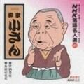 NHK落語名人選49 五代目 柳家小さん 禁酒番屋・長屋の花見