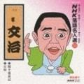 NHK落語名人選50 十代目 桂文治 源平盛衰記・豆屋
