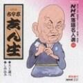 NHK落語名人選53 五代目 古今亭志ん生 大工調べ・しめ込み