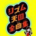 リズム天国ゴールド (3枚組 ディスク3)