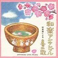 和カフェ〜和楽器による春の歌〜