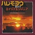 【CDシングル】ハレモヨウ 2007/海