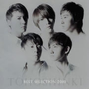 BEST SELECTION 2010 (2枚組 ディスク1)