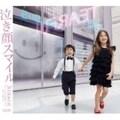 【CDシングル】泣き顔スマイル
