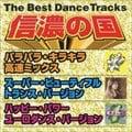 【CDシングル】The Best Dance Tracks 「信濃の国」