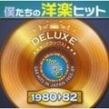 僕たちの洋楽ヒット DELUXE VOL.6 1980-1982 (2枚組 ディスク2)