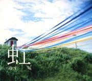 【CDシングル】虹