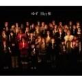 【CDシングル】Hey和
