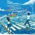 【CDシングル】友〜旅立ちの時〜