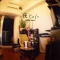 夜cafe in my room