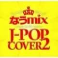 なうmix!! IN THE J-POP COVER 2 mixed by DJ eLEQUTE (2枚組 ディスク1)