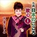名曲・日本のこころ 歌心1