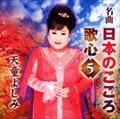 名曲・日本のこころ 歌心5