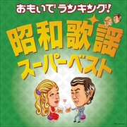 おもいでランキング!昭和歌謡・スーパーベスト (2枚組 ディスク1)