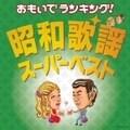 おもいでランキング!昭和歌謡・スーパーベスト (2枚組 ディスク2)