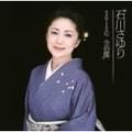 石川さゆり2012年全曲集