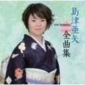 島津亜矢2012年全曲集