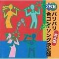 バリバリ大人の合コン・ソング決定盤 (2枚組 ディスク2)