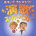 おもいでランキング!演歌スーパーベスト(下) (2枚組 ディスク2)