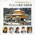 100年後の日本人に残したい・・・デュエット歌謡 名曲特撰 (2枚組 ディスク1)