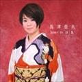 島津亜矢2009年特撰集