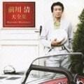 前川清大全集 (2枚組 ディスク1)