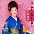 川中美幸30周年記念名曲集 心をこめて 30年 (2枚組 ディスク1)