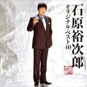 石原裕次郎 オリジナル・ベスト40 (2枚組 ディスク2)