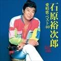 石原裕次郎 愛唱歌・ベスト40 (2枚組 ディスク1)