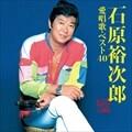 石原裕次郎 愛唱歌・ベスト40 (2枚組 ディスク2)