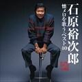石原裕次郎 懐メロを歌う・ベスト40 (2枚組 ディスク1)