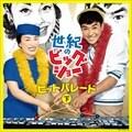世紀のビッグショー 石原裕次郎と美空ひばり-ヒットパレード(下) (3枚組 ディスク2)