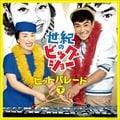 世紀のビッグショー 石原裕次郎と美空ひばり-ヒットパレード(下) (3枚組 ディスク3)
