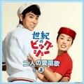 世紀のビッグショー 石原裕次郎と美空ひばり-二人の愛唱歌(上) (3枚組 ディスク3)