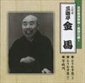 花形落語特撰〜落語の蔵〜/(三代目)三遊亭金馬