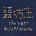 the very best of aobozu (2枚組 ディスク1)